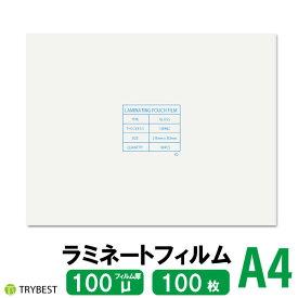 ラミネートフィルム A4 100枚 100ミクロン ラミネーターフィルム パウチフィルム 送料込み