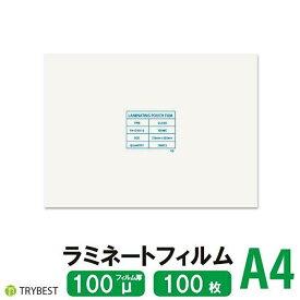 ラミネートフィルム A4 100枚 100ミクロン 216×303mm ラミネーターフィルム パウチフィルム 送料込み