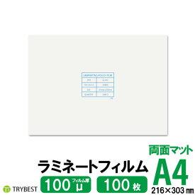 ラミネートフィルム 両面マット A4 100枚 100ミクロン 216×303mm ラミネーターフィルム パウチフィルム 送料無料