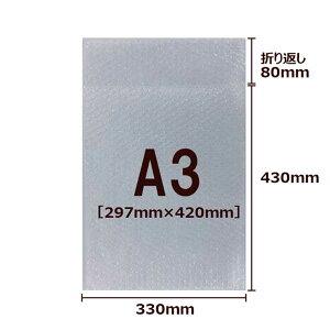 プチプチ 袋 A3 緩衝材 5枚 エアキャップ袋 梱包 保護 送料込み