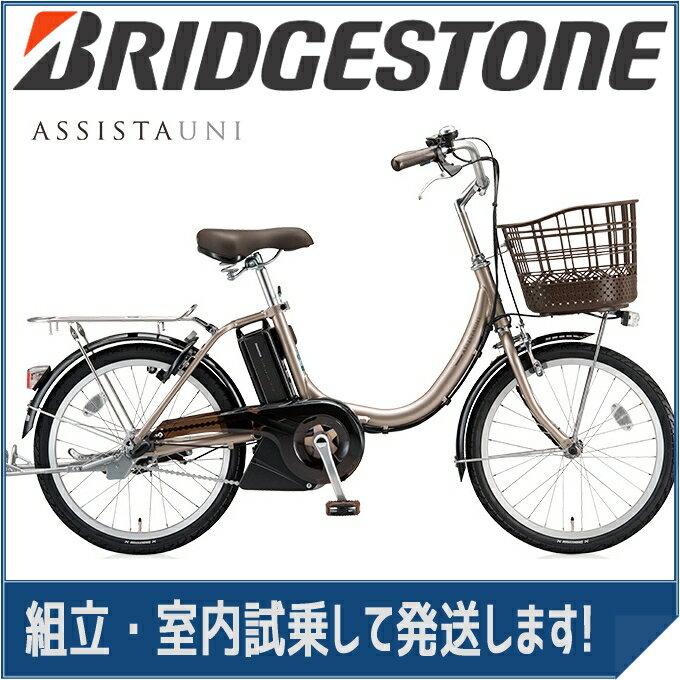 ブリヂストン アシスタユニ プレミア A2PC37 M.Xプレシャスベージュ 20インチ 電動自転車 電動アシスト自転車 【2017年モデル】【完全組立済自転車】