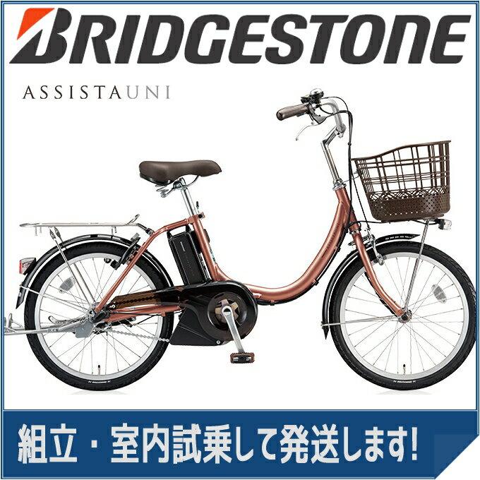 ブリヂストン アシスタユニ プレミア A2PC37 M.Xピンクゴールド 20インチ 電動自転車 電動アシスト自転車 【2017年モデル】【完全組立済自転車】