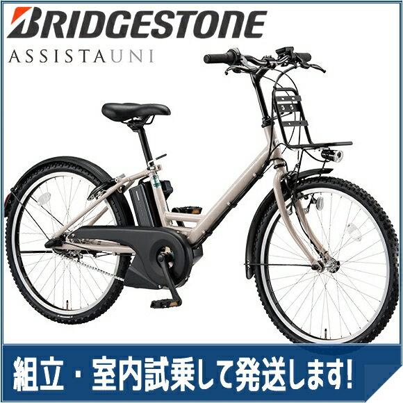 ブリヂストン アシスタユニ A4UC37 E.XHクラッシクベージュ 24インチ 電動自転車 電動アシスト自転車 【2017年モデル】【完全組立済自転車】