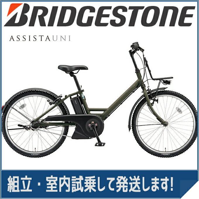 ブリヂストン アシスタユニ A4UC37 T.XHカーキ 24インチ 電動自転車 電動アシスト自転車 【2017年モデル】【完全組立済自転車】