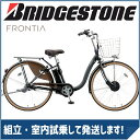 【楽天ポイントアッププログラム開催中!】ブリヂストン(BRIDGESTONE) フロンティアロング F6LB47 T.Xマットカーキ 26インチ 電動自転車【2... ランキングお取り寄せ