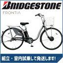 【楽天ポイントアッププログラム開催中!】ブリヂストン(BRIDGESTONE) フロンティアロング F6LB47 M.XHスパークルシルバー 26インチ 電動自転車【2017年モデル】【完全組立済自転