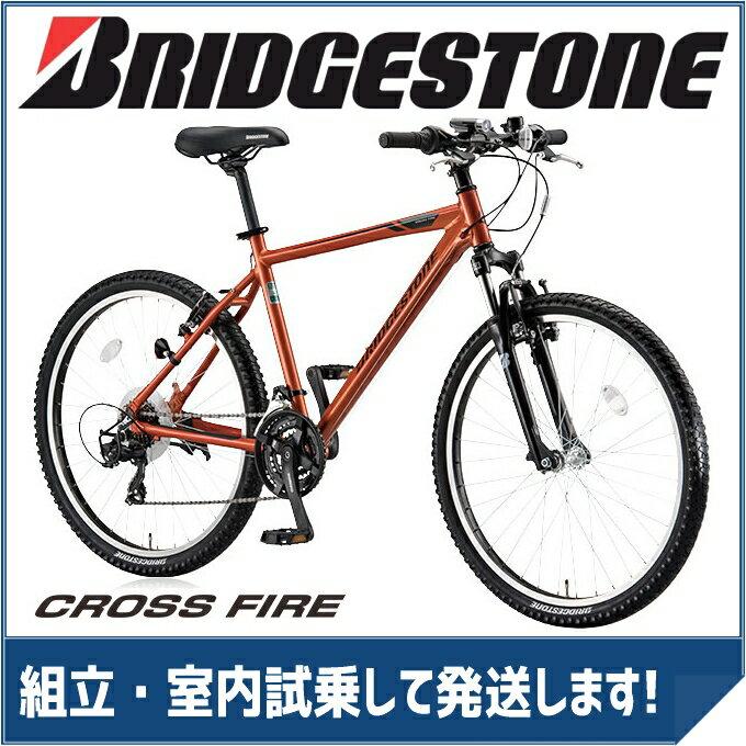 【ポイント3倍】 ブリヂストン マウンテンバイク クロスファイヤー F.Xガーネットオレンジ XF347/XF427/XF487 【2017年モデル】【完全組立済自転車】