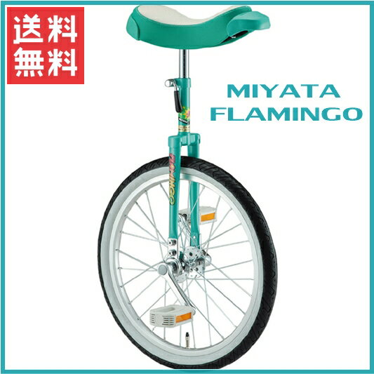 【送料無料】 ミヤタ(MIYATA) 一輪車 フラミンゴ 18インチ F187(OG87)