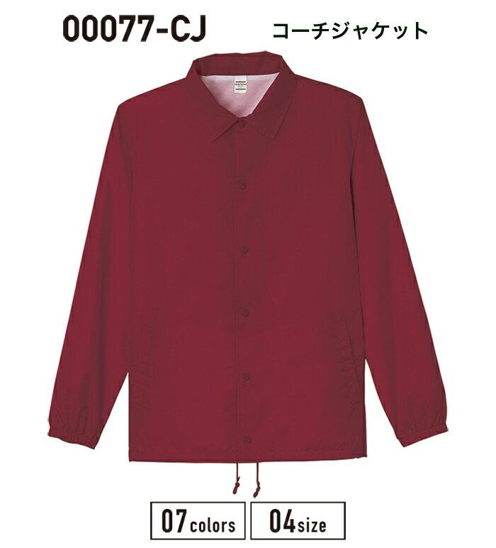 安い!格安!激安!コーチジャケット00077-CJプリント加工OK!(1色刷のみ)オーダージャンバーが作成できます。スタッフジャンバー