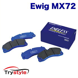 ENDLESS エンドレス EIP138MX72 Ewig MX72 サーキット走行対応ストリートスポーツブレーキパッド リア 適合車種:BMW E90 E91 等 ストリート重視セミメタパッドの定番!