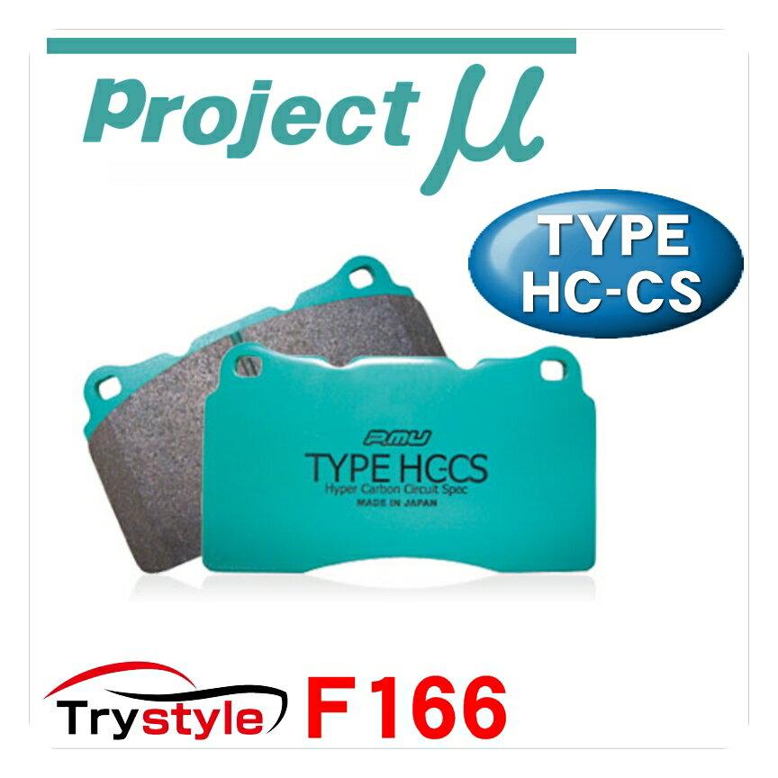 Projectμ プロジェクトミュー HC-CS F166 ストリートスポーツブレーキパッド フロント用 主な適合:トヨタ 等 リニアなコントロール性。サーキット対応スポーツパッド!