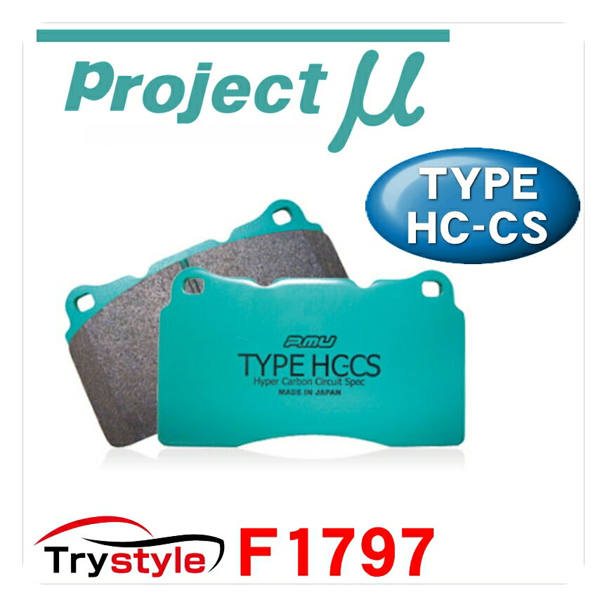 Projectμ プロジェクトミュー HC-CS F1797 ストリートスポーツブレーキパッド インポートキャリパー用 主な適合:ブレンボ 等 リニアなコントロール性。サーキット対応スポーツパッド!