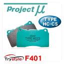 Projectμ プロジェクトミュー HC-CS F401 ストリートスポーツブレーキパッド フロント用 主な適合:マツダ 等 リニアなコントロール性。サーキッ...