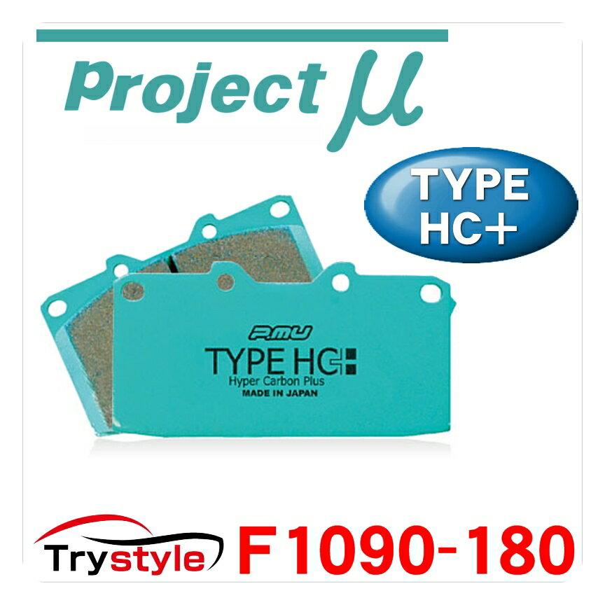 Projectμ プロジェクトミュー HC+(HCプラス) F1090-180 ストリートスポーツブレーキパッド インポートキャリパー用 主な適合:APレーシング 等 ハイグリップラジアルでのサーキット走行対応!