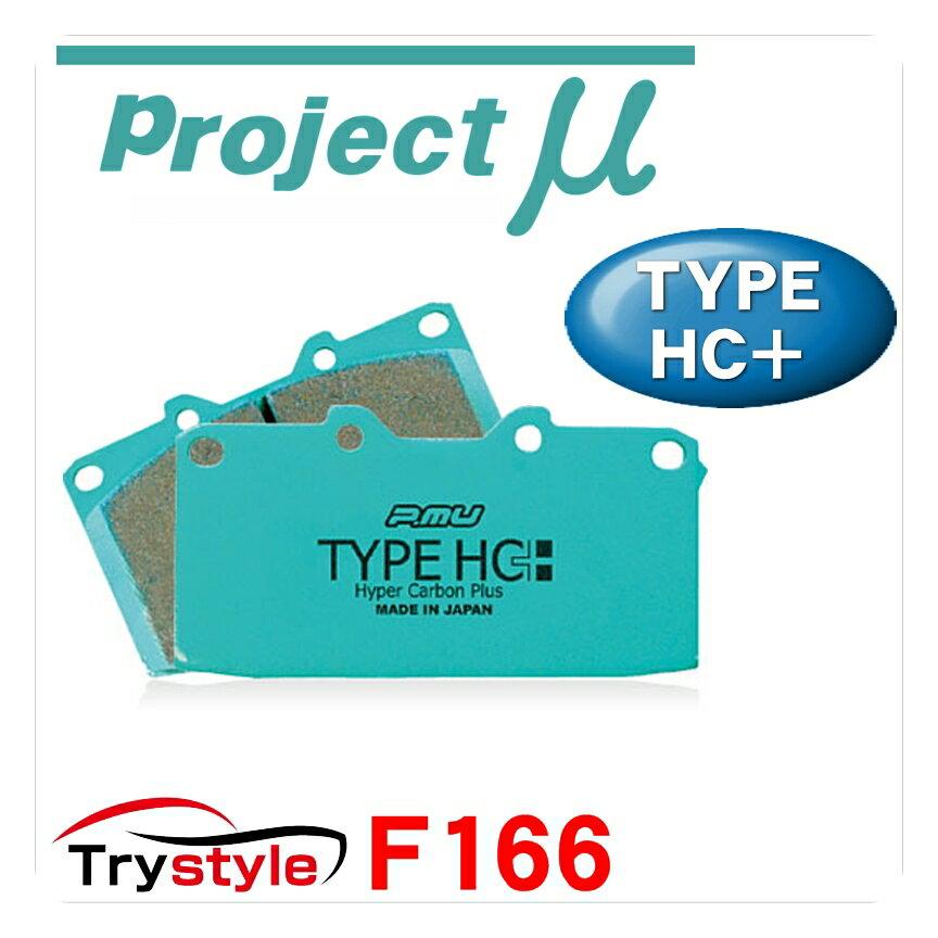 Projectμ プロジェクトミュー HC+(HCプラス) F166 ストリートスポーツブレーキパッド フロント用 主な適合:トヨタ 等 ハイグリップラジアルでのサーキット走行対応!