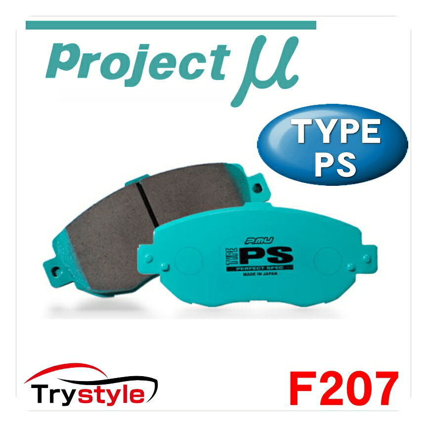 Projectμ プロジェクトミュー TYPE PS F207 ストリートスポーツブレーキパッド フロント用 主な適合:日産 等 制動力と低ダスト性能を両立させたスポーツパッドのベストバランスモデル!