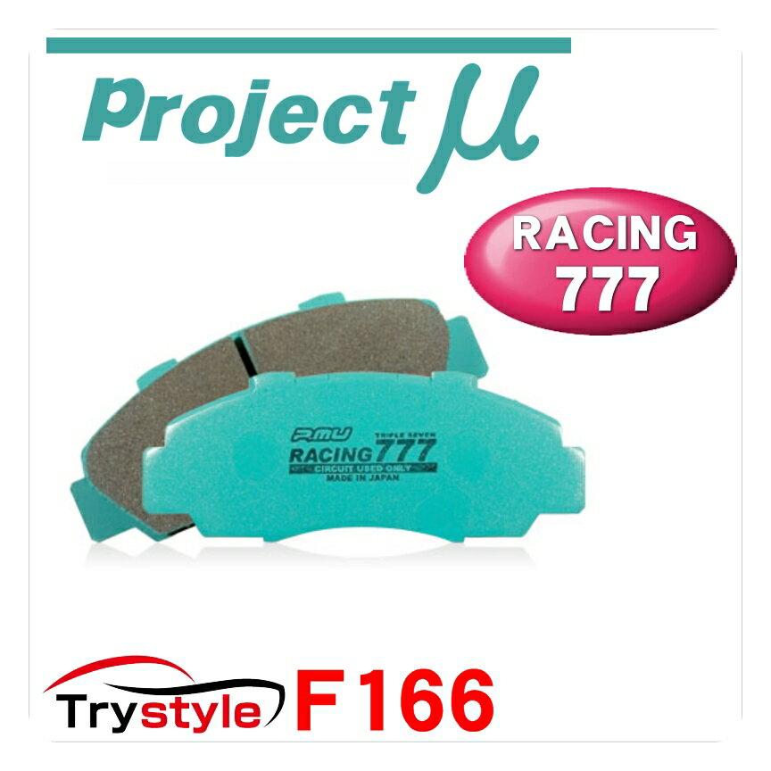 Projectμ プロジェクトミュー RACING777 F166 レーシングトリプルセブンサーキット専用ブレーキパッド フロント用 主な適合:トヨタ 等 制動力重視のサーキット専用モデル!
