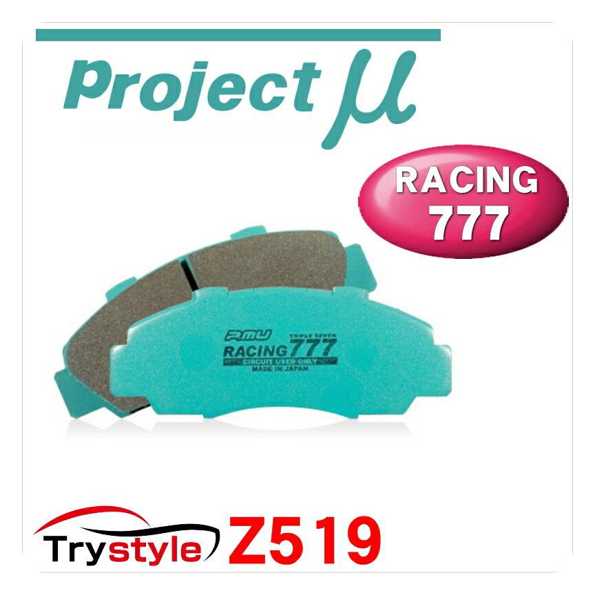 Projectμ プロジェクトミュー RACING777 Z519 レーシングトリプルセブンサーキット専用ブレーキパッド フロント用 主な適合:フォルクスワーゲン 等 制動力重視のサーキット専用モデル!