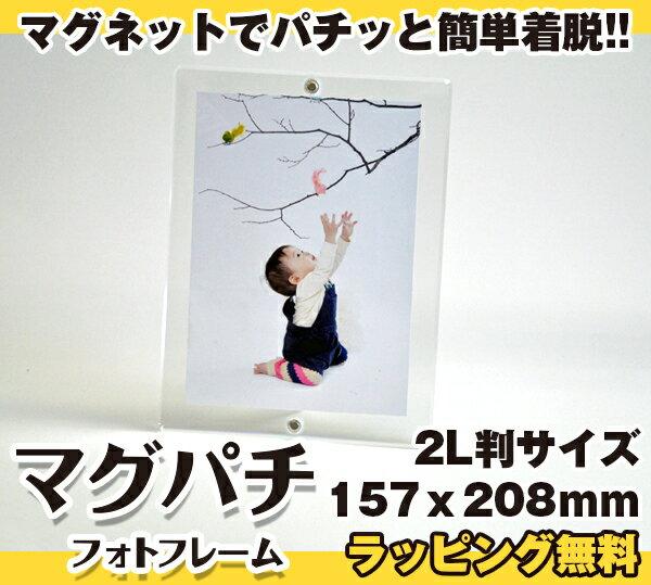 マグパチ フォトフレーム 2L判 / 日本製 プレゼント お祝い 定年 退職 結婚 写真立て 写真たて 壁掛け 名入れ L A4 2L A3 フォトスタンド アクリル製