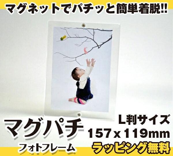 マグパチ フォトフレーム L判 / 日本製 プレゼント お祝い 定年 退職 結婚 写真立て 写真たて 壁掛け 名入れ L A4 2L A3 フォトスタンド アクリル製