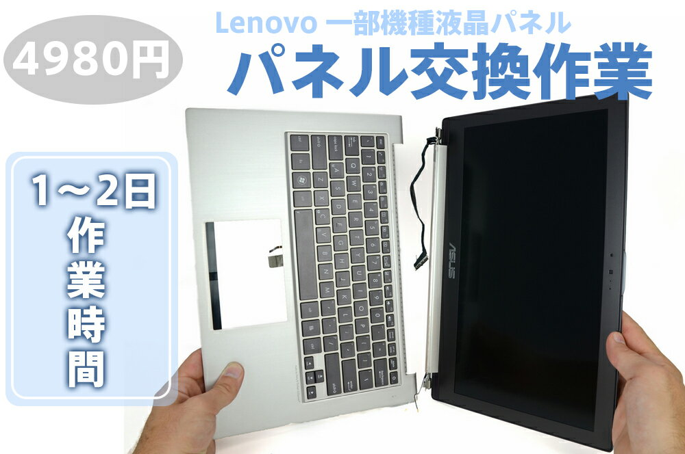 Lenovo 一部機種液晶パネル交換作業サービス