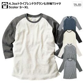 【送料無料】4.3oz無地トライブレンドラグラン七分袖TシャツS〜XL【tqs-122/TQS122】【TRUSS/トラス】【メンズ】【薄手】
