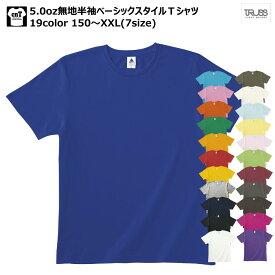 【送料無料】5.0oz無地半袖ベーシックスタイルTシャツ150〜XXLサイズ【trs-700】【TRS700】【TRUSS/トラス】【メンズ】【薄手】