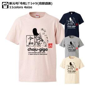 令和鳥獣戯画5.6oz半袖メッセージTシャツ ねこ 猫 メンズ レディース 送料無料 5001-01 ユナイテッドアスレ 新元号 令和Tシャツ