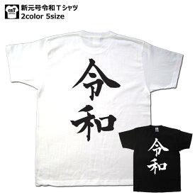 新元号令和Tシャツ 前でも後でも!新元号 和柄 日本全国送料無料 海外 外国 おみやげ 日本 土産 留学 ホームステイプレゼント ギフト オリジナル ロゴ Tシャツ 漢字 おもしろ