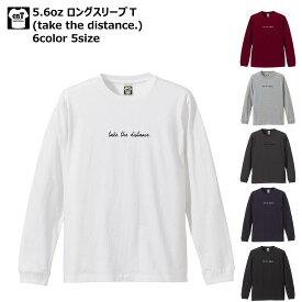 【距離をとろう】5.6oz ロングスリーブTシャツ takethedistance メンズ レディース 送料無料 長袖 プリントTシャツ ソーシャルディスタンス オリジナル 袖リブあり cnt