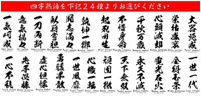 漢字24種