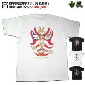 漢字Tシャツ「古風」組み合わせは多彩!四字熟語と日本伝統文化を自由な組み合わせでカスタマイズできる!【漢字】【Tシャツ】【お土産】【海外】海外の大きい方にもOKビッグサイズ対応Tシャツ4XL〜5XL