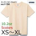 10.2オンススーパーヘビーウェイトTシャツXS〜XL【ライフマックス】【LIFE MAX】【MS1150】【メンズ】【厚手】