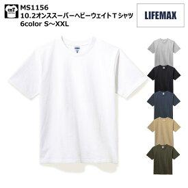 10.2オンススーパーヘビーウェイトTシャツS〜XXL【ライフマックス】【LIFE MAX】【MS1156】【MS1150】【メンズ】【厚手】