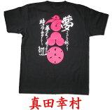 送料無料ゆうパケット和柄・戦国武将Tシャツ(真田幸村)