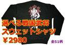 好評!戦国武将スウェットシャツが2980円【全武将対応】