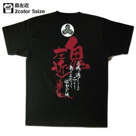 戦国武将Tシャツ【半】( 島左近)ゆうパケット送料無料!侍・武士・和柄