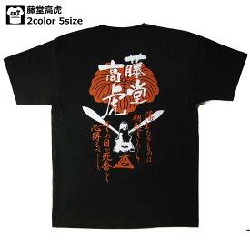 戦国武将Tシャツ【半】( 藤堂高虎)ゆうパケット送料無料!侍・武士・和柄