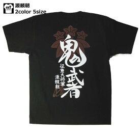 ゆうパケット送料無料!侍・武士・和柄戦国武将Tシャツ【半】( 源頼朝)