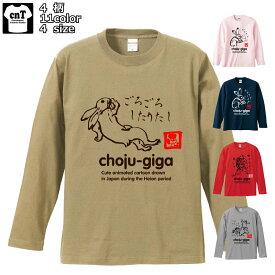 5.6ozロングスリーブ鳥獣戯画メッセージTシャツ うさぎ かえる メンズ レディース 送料無料
