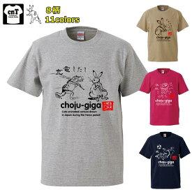 5.6oz ハーフスリーブ鳥獣戯画メッセージTシャツ うさぎ かえる きつね メンズ レディース 送料無料 半袖 5001-01 ユナイテッドアスレ