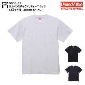 5006-01 5.6オンス ハイクオリティー Tシャツ(ポケット付)S〜XL ユナイテッドアスレ United Athle 5006-01 メンズ 無地 ポケット 5001-01