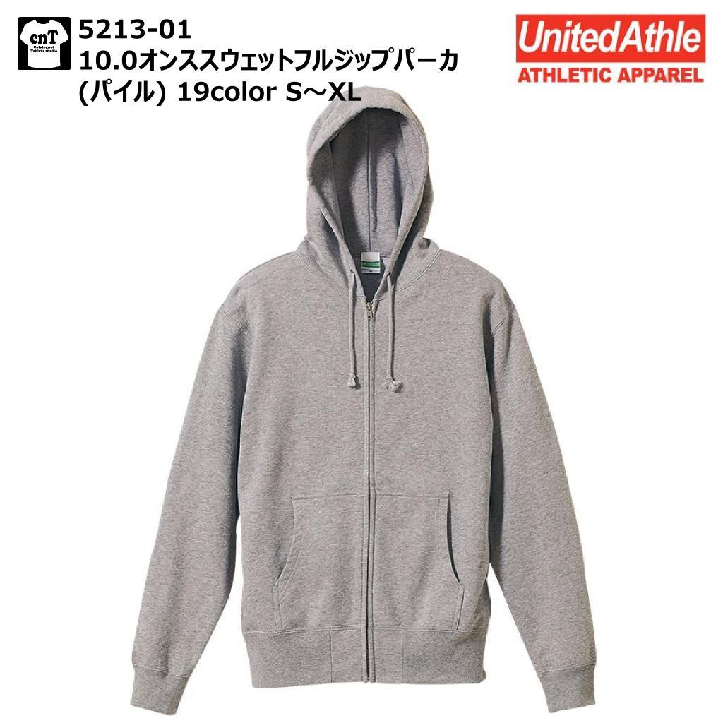 10.0オンススウェットフルジップパーカ(パイル)S〜XL【ユナイテッドアスレ】【United Athle】【5213-01】