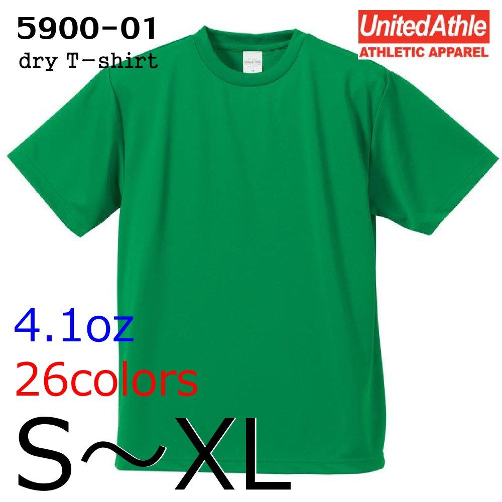 4.1オンス ドライ アスレチック TシャツS〜XL【ユナイテッドアスレ】【United Athle】【5900-01】【メンズ】【レディース】【ドライ】【スポーツ】