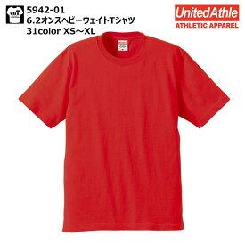 6.2オンスヘビーウェイト無地半袖TシャツXS S M L XL ユナイテッドアスレ United Athle 5942-01 メンズ ホワイト ブラック オレンジ ブルー