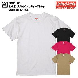 5.6オンスメンズ無地半袖Tシャツ S M L XL ユナイテッドアスレ United Athle 5001-01 中厚