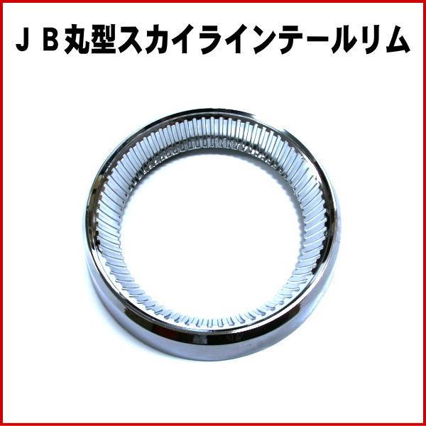 JB丸型スカイラインテールリム
