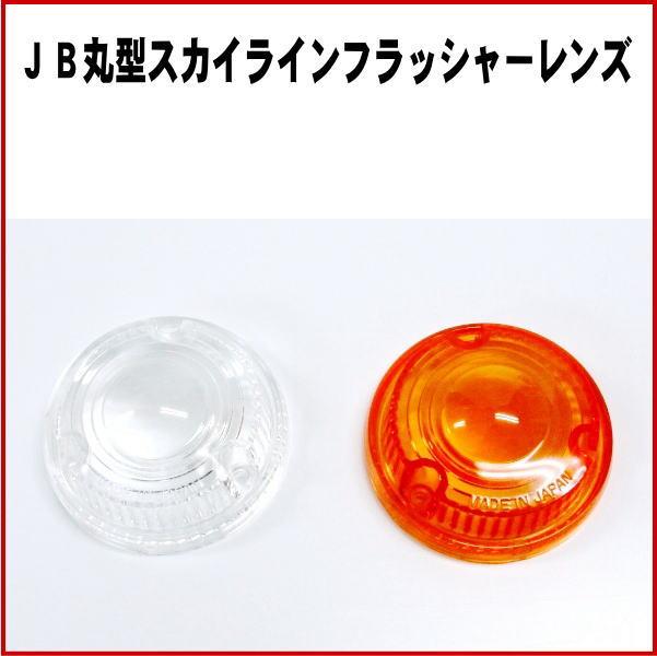 JB丸型スカイライン フラッシャーレンズ