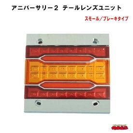 【JY-001】アニバーサリー2 テールレンズユニット スモール/ブレーキタイプ
