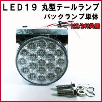 Round-LED19 white backlash b plating 12V/24V common V